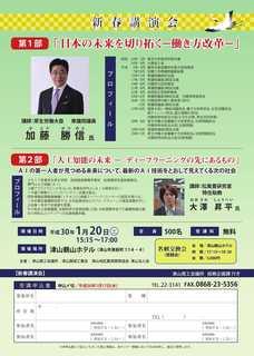 20180120tsuyama2-1.jpg